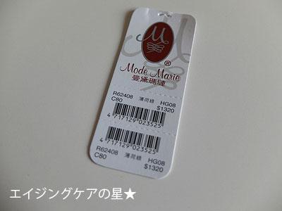 脇肉革命 Mode Marie(モードマリー)の口コミ/タグ