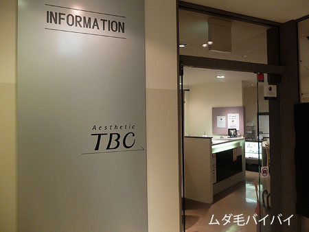 TBC池袋の入口