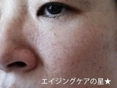 米肌【お試し25日目!】毛穴消し効果
