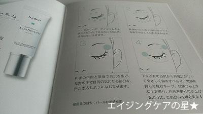 ビーグレンの目元専用美容液(トータルリペアアイセラム)の口コミ