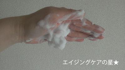 [ディセンシア]つつむ 洗顔料(ジェントルウォッシュ)の口コミ(2日目)
