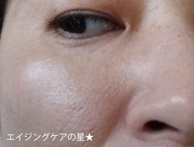 【使用後】[コーセープロビジョン]澄肌CCクリーム