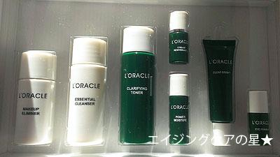 オラクル(L'ORACLE)化粧品のお試しセット