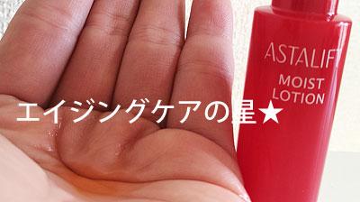 [アスタリフト]モイストローション(化粧水)の口コミ