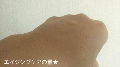 [アンプルール]ラグジュアリーホワイト ローションAOⅡの口コミ(お試し4日目)