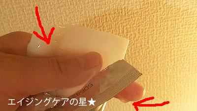 [SK-Ⅱ]フェイシャルトリートメントマスクの口コミ(お試し6日目)