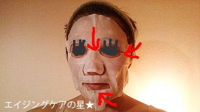 [SKⅡ]ファイシャルトリートメントマスクの使い方/口コミ