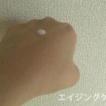 [HANAオーガニック]ムーンナイトミルク(乳液)の口コミ