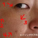 【お試し18日目】HANAオーガニック7日間トライアルセット