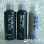 [ハホニコ]ヘマシルクシリーズ