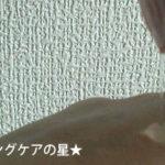 [マリアンナプラス]豊麗水(化粧水)の口コミ(お試し6日目)