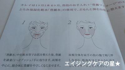 [マリアンナプラス]豊麗(美容液)の口コミ(お試し8日目)