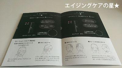 ポーラB.Aの口コミ/ローション(化粧水)・ミルク(乳液)編