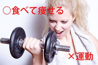 肥満遺伝子検査キットで【食べて痩せる】ダイエット