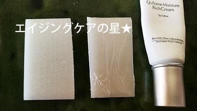 QuSomeモイスチャーリッチクリームの保湿効果は?実験しました