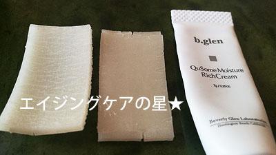 [ビーグレン]QuSome(R)モイスチャーリッチクリームの保湿力を検証
