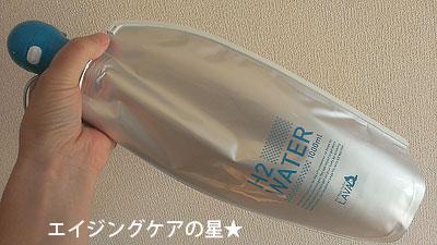 LAVAさんで水素水を飲みはじめた【効果や口コミ】
