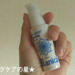 ブラニカ(歯磨き粉)で、歯の黄ばみをホワイトニング【お試し1日目】