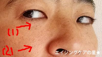 【モニター前】[エトヴォス]モイスチャーライン
