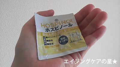ホスピノールの口コミ(二日酔い防止サプリメント)