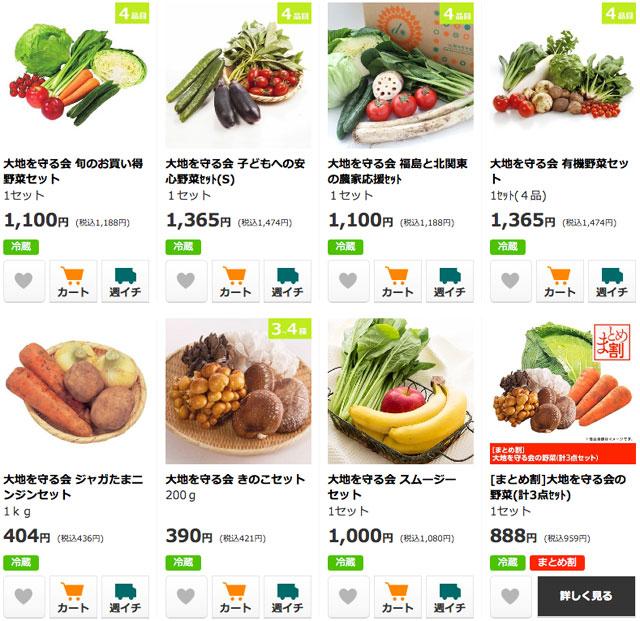 有機野菜の宅配【一人暮らしにおすすめ】意外な業者さんとは?