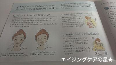 オラクル化粧品(l'oracle )の口コミ(お試し1日目)