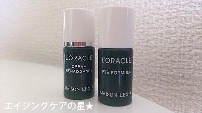 オラクルのナイトクリーム(左)と、目元美容液(右)
