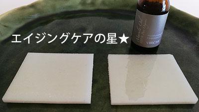 実験でわかった「マルラオイル」の保湿効果