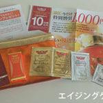 [ドクターシーラボ]VC100浸透ビタミンセット【無料サンプル】の口コミ