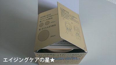 [ドクターシーラボ ]金のリフト(アクアコラーゲンゲル エンリッチリフトex)の 口コミ