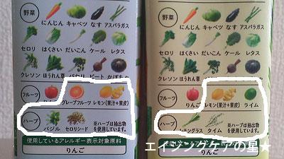 【楽天市場】野菜生活100 Peel&Herb レモン・レモングラスミックス