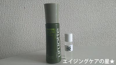 [uruotte]ハーバルエッセンス爽・優の口コミ【リアル体験談】