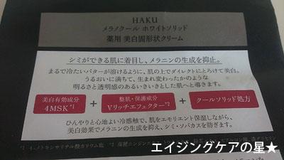 [資生堂]HAKUメラノクールホワイトソリッド(美白クリーム)の口コミ【冷却×独自成分】でシミ対策