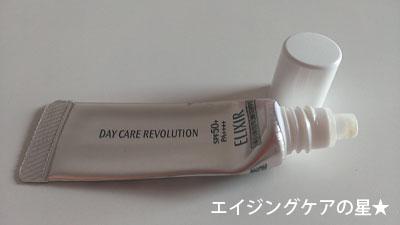 [資生堂]デーケアリボリューション(日中美容液)の容器