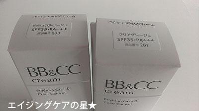 [ラウディ(Laudi)] BB&CCクリームのここがすごい!