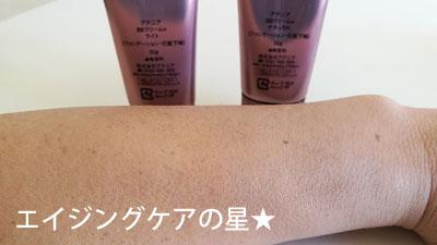BBクリームの色選び!「ライト」or「ナチュラル」?