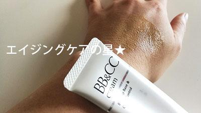 [ラウディ]BB&CCクリームの使い方