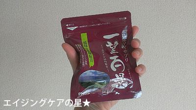 [マイケア]琉球アイサプリ 一望百景の口コミ(お試し1日目)