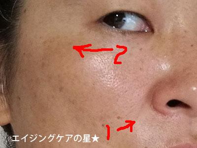 [資生堂]HAKUメラノクールホワイトソリッドのシミ消し効果