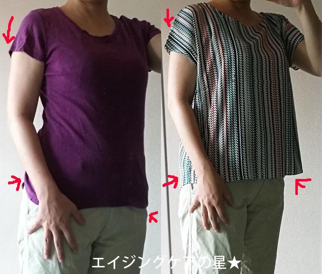 体型をカバーしてくれるトップス【before vs after】の写真付き