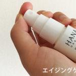 HANAオーガニックフローラルドロップ(化粧水)の口コミ
