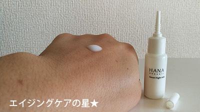 HANAオーガニックムーンナイトミルク(乳液)の口コミ