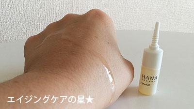 HANAオーガニックアーユスオイル(美容液オイル)の口コミ
