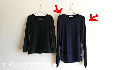 痩せて見える長袖Tシャツ(And itさんの場合)