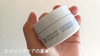 [メビウス製薬]ホワイトニングリフトケアジェル「シミウス」の口コミ