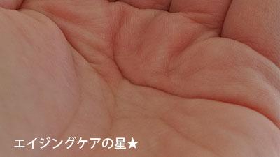 ジェイドブランの口コミ【使用感】保湿化粧水