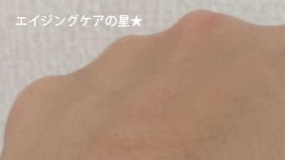ジェイドブランの口コミ【使用感】保湿美容液