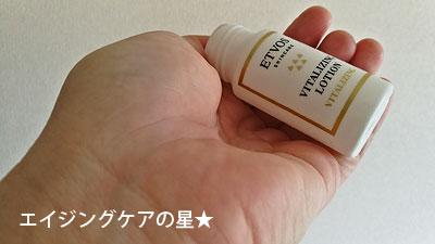 [エトヴォス]バイタライジングライン(幹細胞コスメ)の口コミ