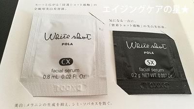 [ポーラ]ホワイトショット美容液の特徴は?