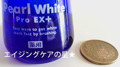 【実験で判明】「薬用パールホワイトプロ EXプラス」の汚れ落とし力